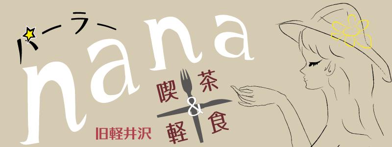 旧軽井沢 パーラーnana